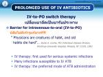 prolonged use of iv antibiotics