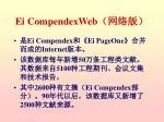 ei compendexweb