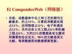 ei compendexweb1