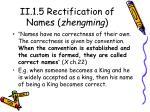 ii 1 5 rectification of names zhengming