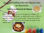 les plats traditionnels de p ques chez les roumains