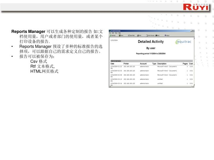 Reports Manager
