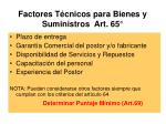 factores t cnicos para bienes y suministros art 65