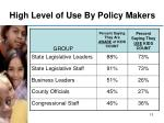 high level of use by policy makers