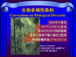 convention on biological diversity