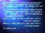 6 10 cr 3 ni 2 0 10 mol dm 3 ph ksp cr oh 3 7 0 10 31 ksp ni oh 2 5 5 10 16