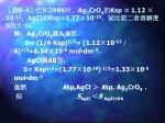 6 4 298 k ag 2 cro 4 ksp 1 12 10 12 agcl ksp 1 77 10 10 s
