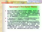 spearman s two factor theory2