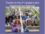 thanks to the 2 nd graders who deepened our thinking