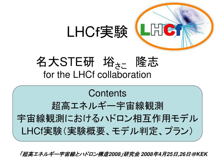 lhc ste for the lhcf collaboration n.