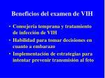 beneficios del examen de vih