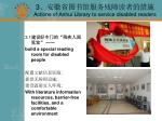 3 actions of anhui library to service disabled readers