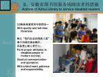 3 actions of anhui library to service disabled readers1