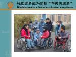 disabled readers became volunteers in prisons