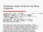 dilukiskan dalam al qur an ttg sikap istiqamah