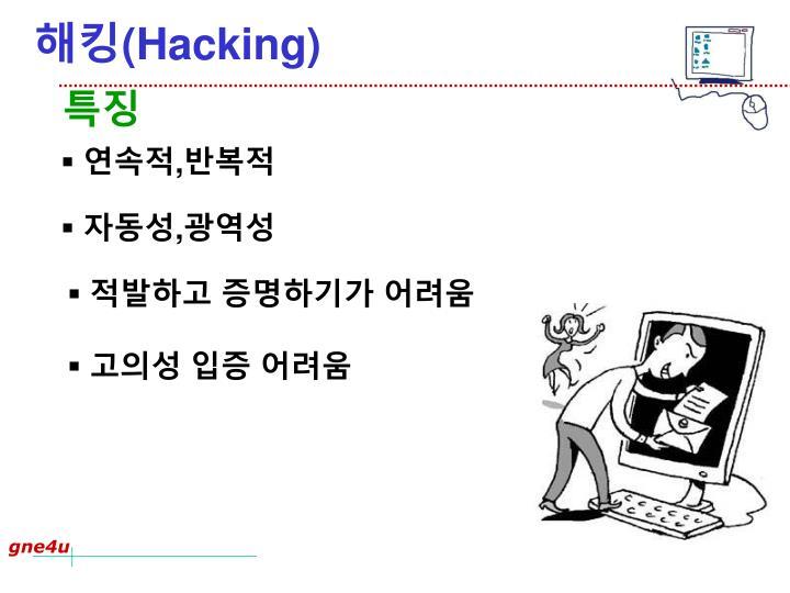 Hacking1