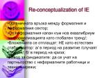 re conceptualization of ie