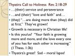 thyatira call to holiness rev 2 18 291