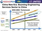 china new era booming engineering services sector to china