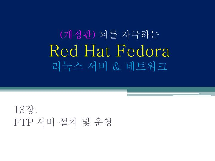 red hat fedora n.