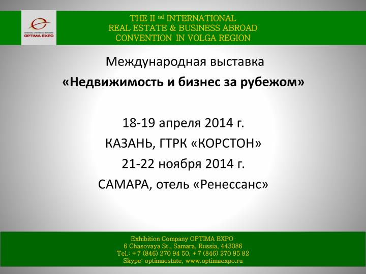 the ii nd international real estate business abroad convention in volga region n.