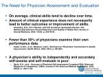 the need for physician assessment and evaluation