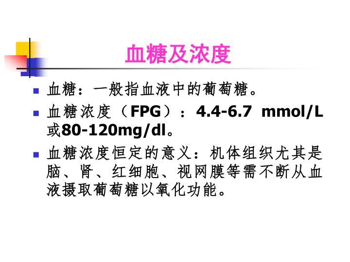 血糖及浓度