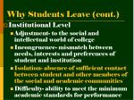 why students leave cont