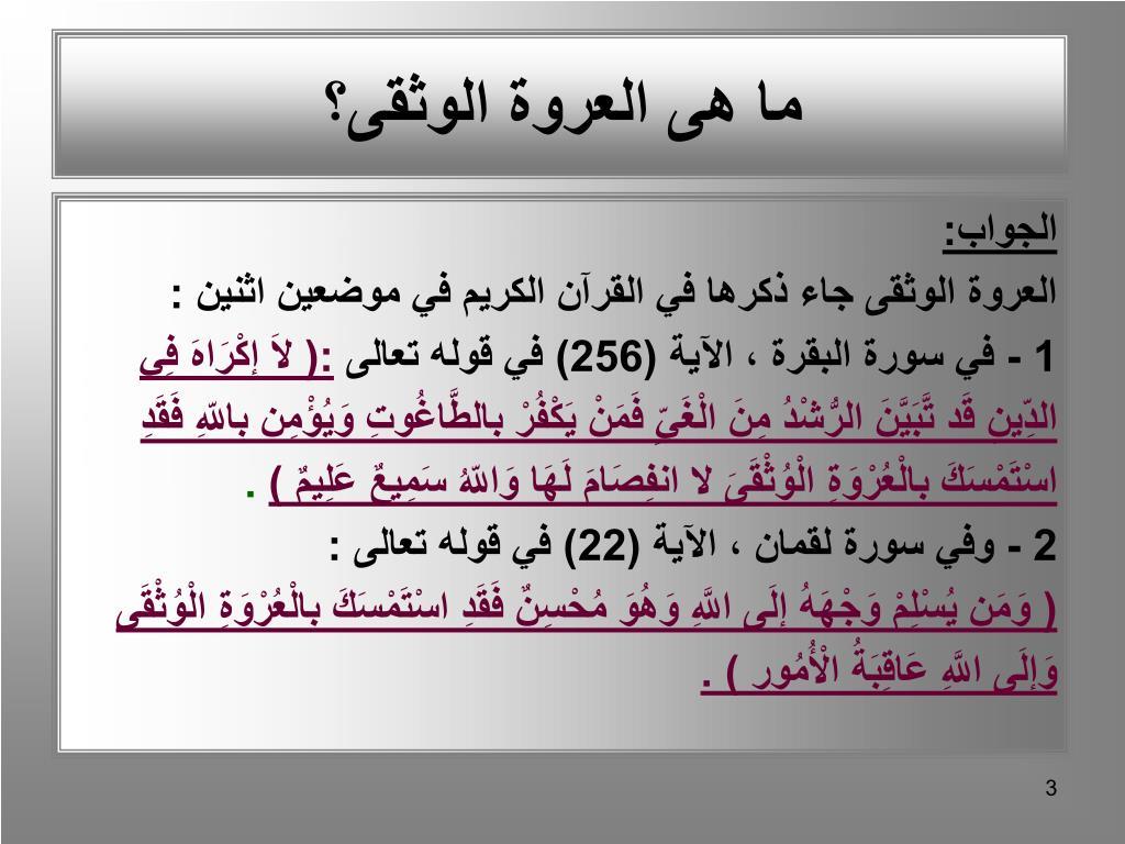 Ppt القرآن Powerpoint Presentation Free Download Id 6968913