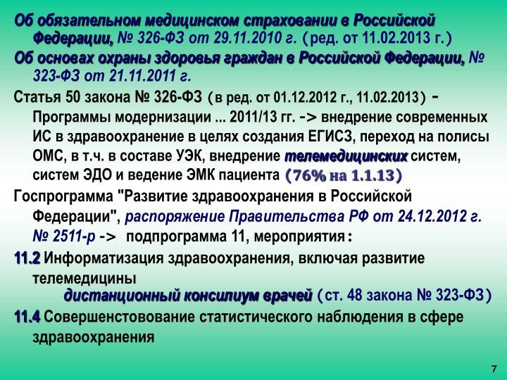 подсматривать медицинский консилиум в российской федерации вибратор Они жалеют
