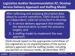 legislative auditor recommendation 2 develop service delivery approach and staffing model