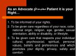 as an advocate patient it is your right
