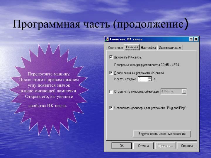 Программная часть (продолжение