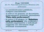 dlgs 150 2009 art 10 piano della performance e relazione sulla performance