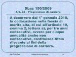 dlgs 150 2009 art 24 progressioni di carriera