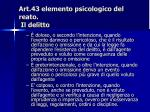 art 43 elemento psicologico del reato il delitto
