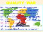 quality war