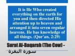 surat al baqarah the cow