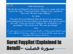 surat fu ilat explained in detail1