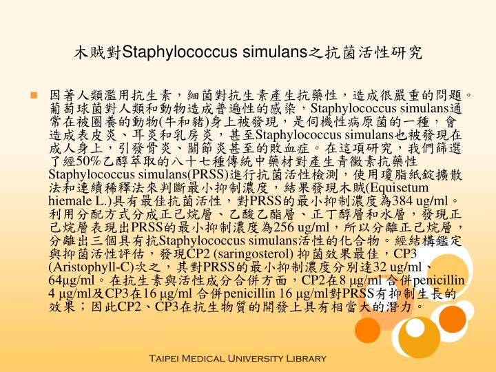 staphylococcus simulans n.