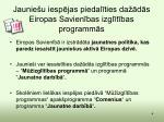 jaunie u iesp jas piedal ties da d s eiropas savien bas izgl t bas programm s