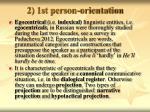 2 1st person orientation