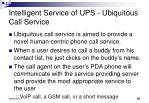 intelligent service of ups ubiquitous call service