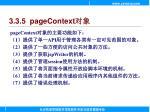 3 3 5 pagecontext