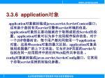 3 3 6 application