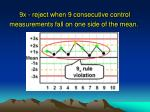 9x reject when 9 consecutive control measurements fall on one side of the mean