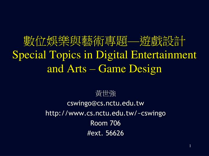 special topics in digital entertainment and arts game design n.
