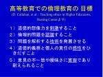 d callahan et al teaching ethics in higher educaiotn hasting center
