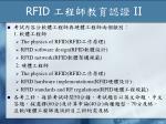 rfid ii1