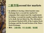 second tier markets